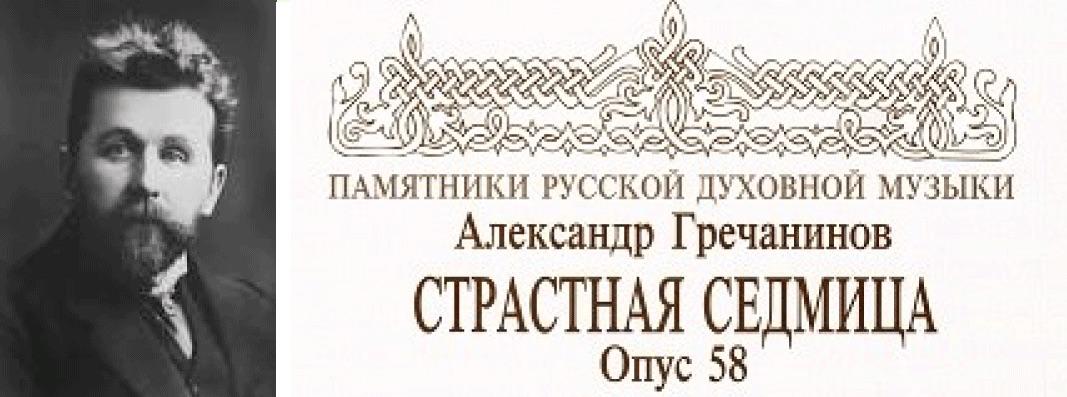 Gretchaninov passie titel